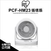 IRIS 愛麗思 PCF-HM23 PCF-HM23W 10吋 空氣循環扇 風扇 10坪