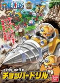 組裝模型 海賊王 喬巴機器人4號 喬巴鑽地車 TOYeGO 玩具e哥