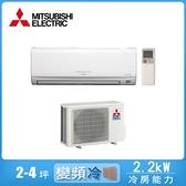 【MITSUBISHI 三菱】2-4坪變頻冷暖分離式冷氣 MSZ-GE22NA/MUZ-GE22NA