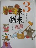 【書寶二手書T7/漫畫書_APV】來來貓 03_株式會社 ENTERBRAIN