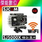 SJCAM SJ5000X 精英版 4K 聯詠晶片 機車行車紀錄器 防水相機 攝影機 水中攝影機 視訊鏡頭 原廠公司貨
