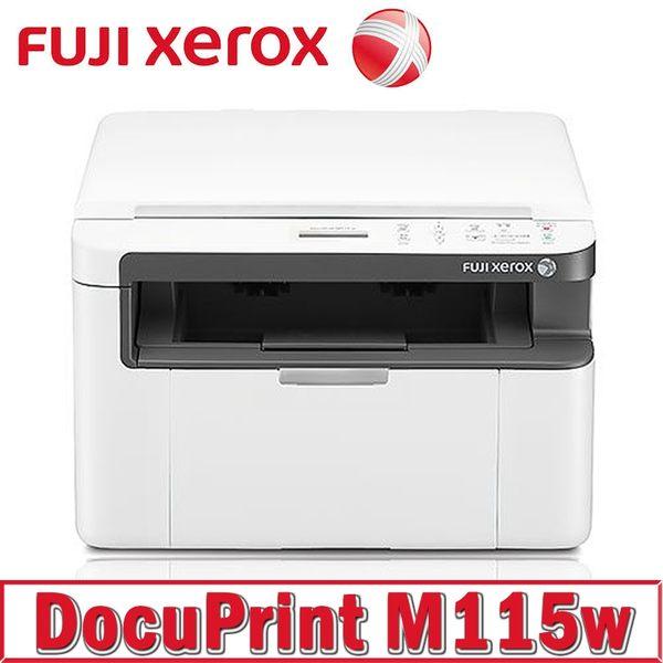 Fuji Xerox 富士全錄 DocuPrint M115w 三合一 無線 黑白 雷射複合印表機