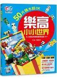 樂高小小世界:50片積木就OK!大小孩的樂高創意造型DIY(卡漫、交通、動物系列