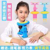 學生防近視寫字學習矯正器小學生兒童坐姿視力保護器糾正姿勢【巴黎世家】