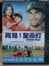 挖寶二手片-G07-060-正版DVD*電影【再見 全壘打】史考特俄羅德