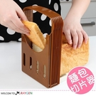 家用吐司麵包切片器 切片架 烘焙工具
