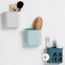 2個裝 免打孔壁掛收納盒牙刷筒牙膏置物架浴室整理盒【君來佳選】