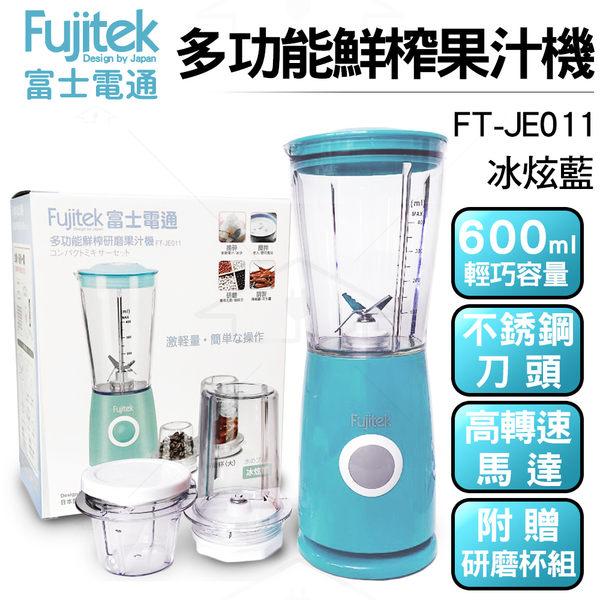 Fujitek 富士電通 多功能鮮榨果汁機 FT-JE011藍 附研磨刀組 單鍵操作