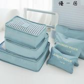 出差旅行收納袋行李箱分裝整理包化妝包便攜套裝 優一居
