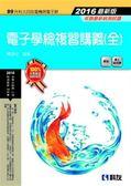 (二手書)升科大四技:電子學總複習講義(全)(2016最新版)