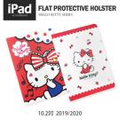Hello Kitty正版授權甜心萌寵系列iPad保護套 10.2吋 2019/2020 智能掀開喚醒 卡通防摔保護皮套