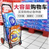 買菜拉車購物拖車手推拉桿菜籃車鋁不銹鋼鐵便攜折疊防銹老人家用