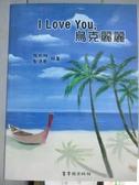 【書寶二手書T3/音樂_QEY】I Love You 烏克麗麗_張松雄等