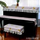 鋼琴蓋巾鋼琴罩半罩三件套北歐鋼琴套防塵罩現代簡約鋼琴布蓋布罩子公主風 快速出貨