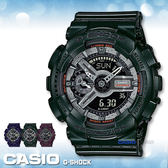 CASIO 卡西歐 手錶專賣店 G-SHOCK  GMA-S110MC-3A DR男錶  雙顯錶 橡膠錶帶  耐衝擊構造  世界時間 碼錶