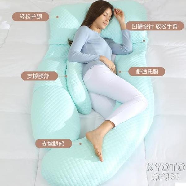 孕婦枕頭護腰側睡枕托腹u型枕抱枕孕期側臥枕孕靠枕睡覺神器YJT 【快速出貨】