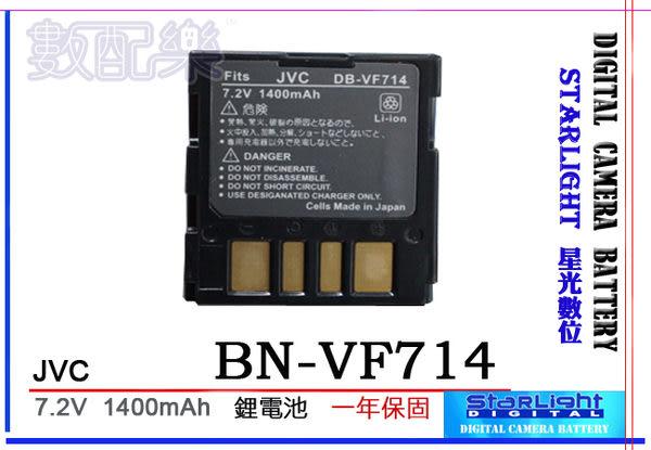 *數配樂*佳美能 JVC BN- VF714 攝影機鋰電池 相容 BN-VF707,BN-VF707U,VF707US,BN-VF714