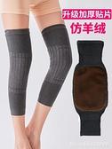 護膝保暖套 護膝襪套過膝蓋襪子女冬天加絨加厚保暖腳套長筒護腿老年人護退男 城市科技