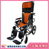 【贈好禮】均佳 鋁合金輪椅 JW-020 躺式輪椅 特製輪椅 機械式輪椅 高背輪椅 仰躺輪椅16吋小輪