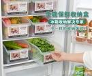 廚房冰箱冷凍藏放雞蛋的收納盒保鮮盒儲物盒凍餃子盒整理盒抽屜式 618購物節 YTL