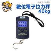 精準儀錶家用精準行李拉力秤行李秤高精度 掛鉤稱重手提秤電子稱勾子便攜式拉力MET RH40