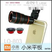 ★魚眼+廣角+微距+望遠鏡Lieqi LQ-803通用手機鏡頭/小米 MIUI Xiaomi 小米平板