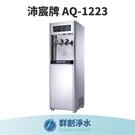 [群創淨水] AQATEK 沛宸 AQ-1223 熱交換型直立式飲水機