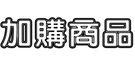 螢幕保護貼【1S版/S版/BipS版/青春版2】