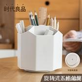 新款旋轉筆筒 大容量創意收納盒辦公室筆桶桌面學生創意時尚可愛北歐個性簡約