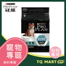冠能幼犬羊肉敏感消化道保健配方2.5kg【TQ MART】