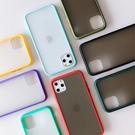 手機殼 ins風撞色磨砂手機殼 適用8plus 蘋果XS/XR手機保護殼 iPhone 11Pro/Max手機保護套