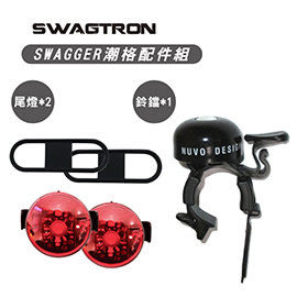 SWAGTRON SWAGGER 潮格配件-鈴鐺尾燈組【迪特軍】