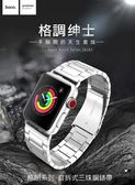 ☆愛思摩比☆HOCO Apple Watch S1 S2 S3 格朗系列錶帶 自拆式三珠款 可拆式錶節 折疊扣