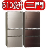 Panasonic國際牌【NR-C610NHGS】610L三門智慧變頻電冰箱