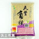 民豐有機糙米