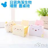 Norns【日貨角落生物場景 書桌椅】日本SAN-X正版 傢俱 擺飾 貓咪 白熊 白白 沙包娃娃專用