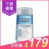 LOREAL 巴黎萊雅 溫和眼唇卸妝液(125ml)【小三美日】原價$220