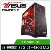 (9代i9八核心)PBA電競平台【武裝冰龍】i9八核RTX2080獨顯SSD電玩機