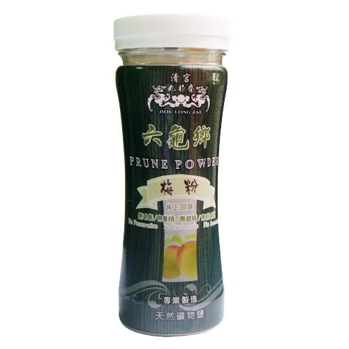 九龍齋 六龜鄉梅粉 160g/瓶