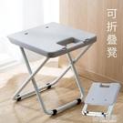 居家家 可摺疊凳子便攜火車摺疊凳 成人塑料小椅子家用摺疊椅板凳  ATF  極有家