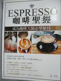 【書寶二手書T1/餐飲_WDO】Espresso咖啡聖經:成為咖啡大師必學秘技_劉家維,楊志雄