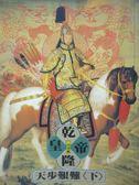 【書寶二手書T1/一般小說_MCQ】乾隆皇帝-天步艱難(下)_二月河