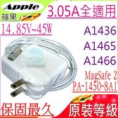 APPLE 45W 變壓器(原裝等級)-蘋果 14.85V,3.05A,MagSafe 2,A1465,A1466,MD223F,MD224D,MD224,A1436