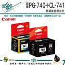 CANON㊣原廠墨水匣PG-740黑+CL-741彩 兩顆一組→ MG4170 MG3170 MG2170