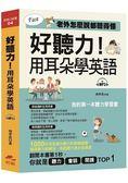 好聽力!用耳朵學英語(口袋書) 我的第一本聽力學習書 (附MP3)