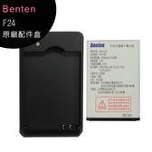 Benten F24/F40原廠配件盒◆內含原廠電池+充電座