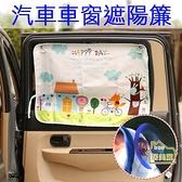 【居美麗】吸盤式汽車遮陽簾 汽車窗戶遮陽簾 韓版伸縮遮陽簾 防曬遮陽 防紫外線 車用遮光布