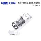 Fujitek富士電通 無線手持直立兩用吸塵器 FTV-RH501