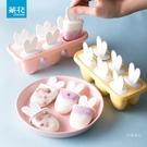 製冰容器 茶花雪糕模具可愛家用卡通自制冷...