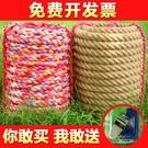 訂製 專用棉麻拔河繩 兒童成人拔河繩子粗麻繩拔河比賽專用繩幼兒園趣味  快速出貨